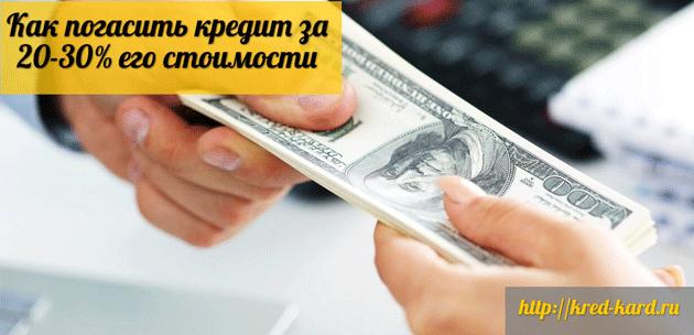 Способы выкупить кредит
