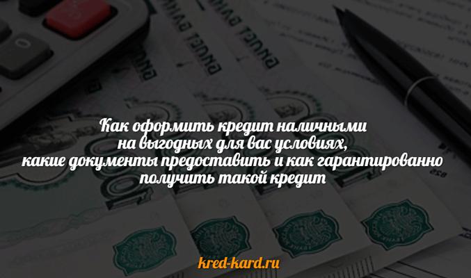 оформить кредит условия самый выгодный кредит в новосибирске