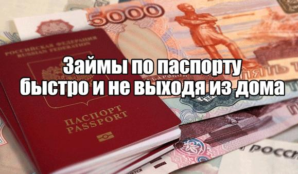 займы по паспорту онлайн