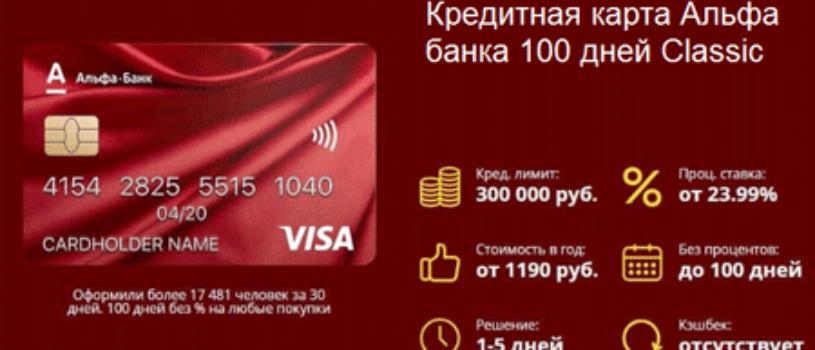 Кредитная карта Альфа банка 100 дней Classic