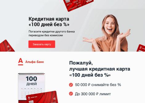 получить кредитную карту альфа банка на 100 дней онлайн если уже есть карта потребительский кредит досрочное погашение страховка