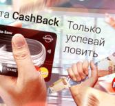 Кредитная карта Cash Back от Альфа банка