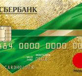 Кредитная карта Голд от сбербанка
