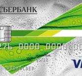 Кредитная карта Классическая от Сбербанка получить