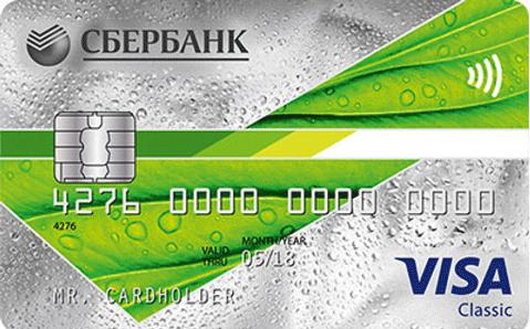 Кредитная карта Классическая от Сбербанка