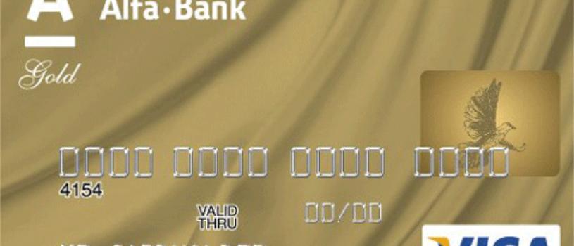 Кредитная карта Visa Gold от Альфа-Банка