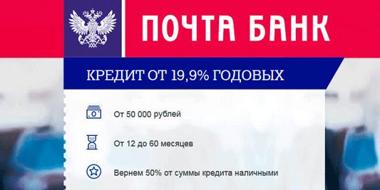 Получить кредит наличными в Почта банке