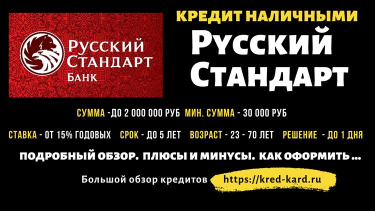 Получить кредит наличными в Русский стандарт
