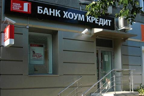 Получить кредит наличными в Хоум кредит банке