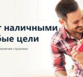 Получить кредит в Альфа банке