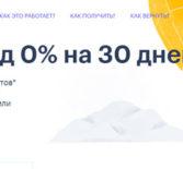 Получить займ в Монеза онлайн — личный кабинет