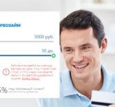 Получить займ в Турбозайм — личный кабинет