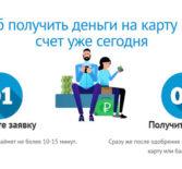 Получить займ в Веб займ онлайн — личный кабинет