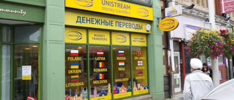Займ онлайн через Unistream