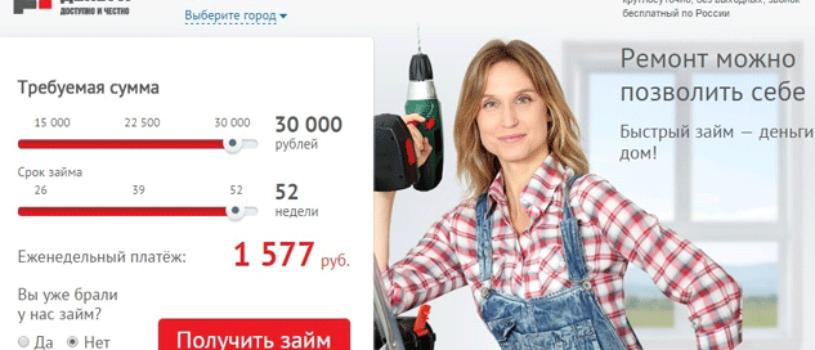 Займ в домашние деньги онлайн