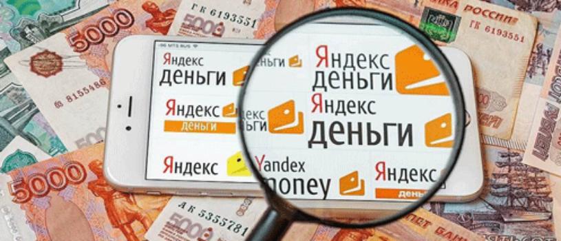 Займы онлайн на Яндекс Деньги