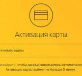 Активировать кредитную карту банка Тинькофф