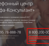 Горячая линия Альфа Банка Бесплатный номер 8 800 200-00-00