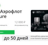 Кредитная карта Аэрофлот Signature Сбербанка