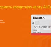 Кредитная карта AliExpress