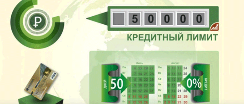 Кредитная карта Сбербанка на 50 дней, условия пользования