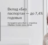 Личный кабинет Сбербанка, регистрация