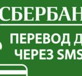 Мобильные переводы сбербанка