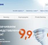 Получить кредит наличными в Промсвязьбанке