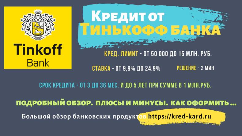 Получить кредит наличными в Тинькофф банке
