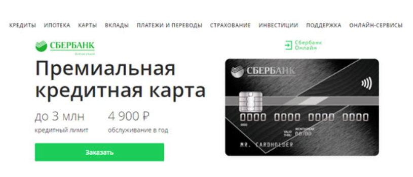 Премиальная кредитная карта Сбербанка