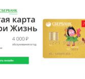 Золотая карта Сбербанка Подари жизнь