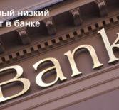Где самый низкий процент в банке