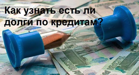 Способы как узнать есть ли долги по кредитам в банке