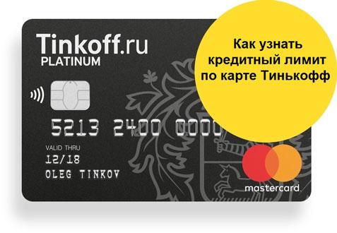 Как узнать кредитный лимит по карте Тинькофф