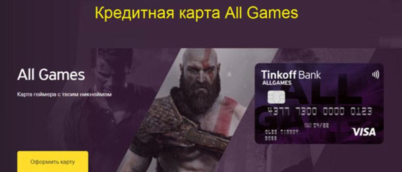 Кредитная карта All Games от Тинькофф