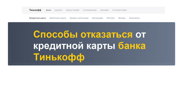 Отказаться от кредитной карты банка Тинькофф