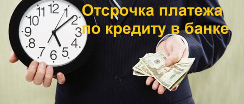 Отсрочка платежа по кредиту в банке