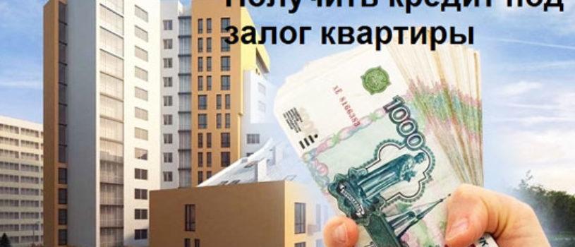 Получить кредит под залог квартиры