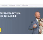 Пополнить кредитную карту банка Тинькофф