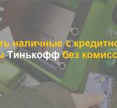 Снять наличные с кредитной карты Тинькофф без комиссии