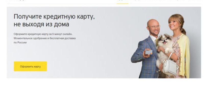 Заказать кредитную карту Тинькофф