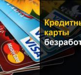 Кредитные карты безработным. ТОП 10