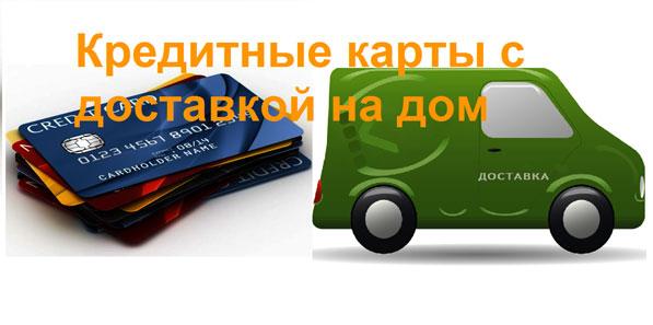 Кредитные карты с доставкой на дом
