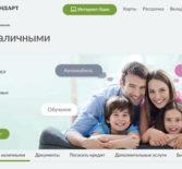 Получить автокредит в Русский стандарт
