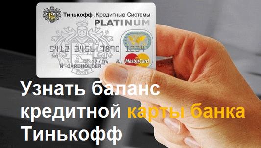 Можно ли получить кредитную карту безработному в тинькофф