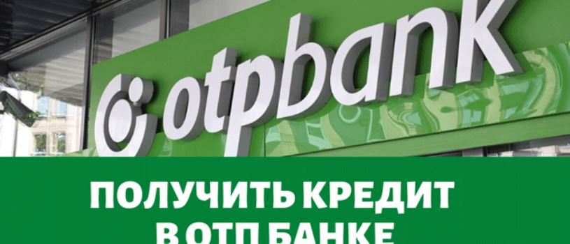 Получить кредит в ОТП Банк