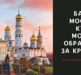 Кредит в банках Москвы