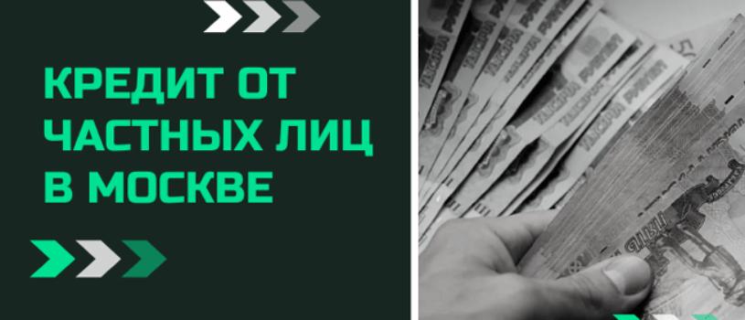 Кредит от частных лиц в Москве