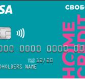 Кредитная карта рассрочки Свобода