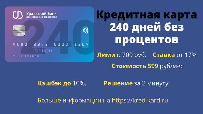 Кредитная карта УБРиР 240 дней без процентов